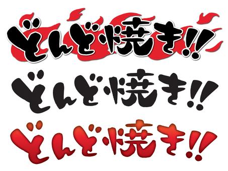 どんど焼きタイトル文字(ヨコ)