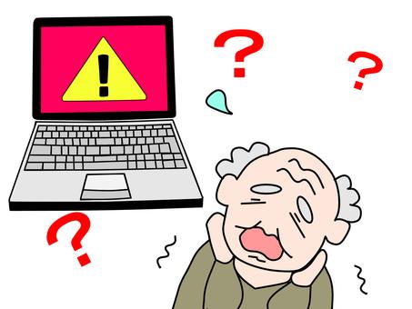 筆記本電腦錯誤屏幕和爺爺