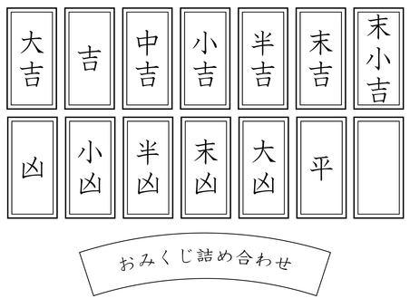 Assorted Omikuji