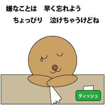 Sorrow is ...