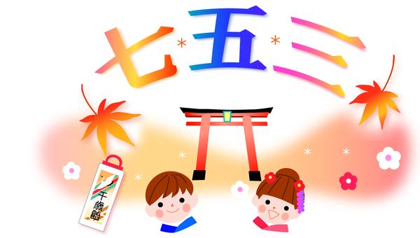 Shichigosan logo