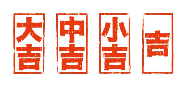 【Daikichi】 【Nakayoshi】 【Koshichi】 【Yoshi】