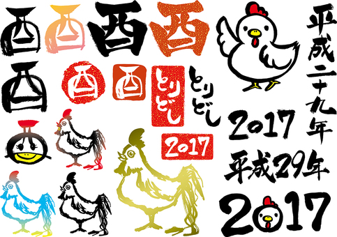 2017 Root year writing brush and brush illustration