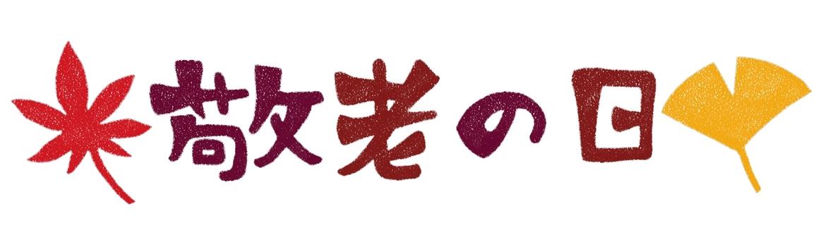 尊重过年的标志颜色2