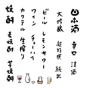 Assorted liquor (letters)