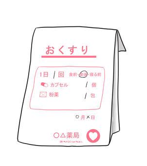 Medicine bag (red filled)