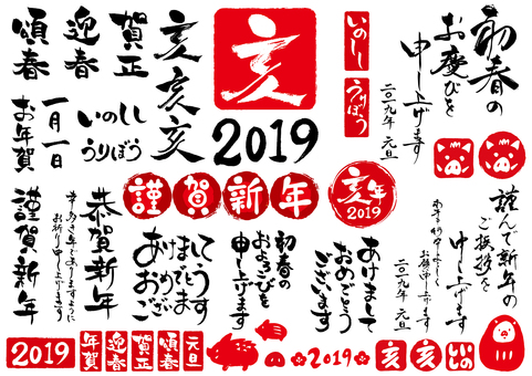 2019 New Year's card calligraphy material set