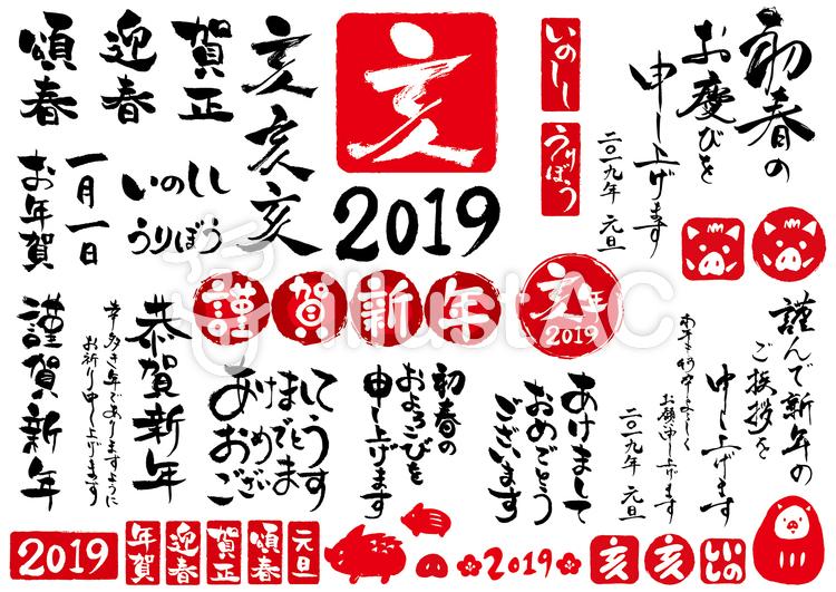 2019年亥年年賀状筆文字素材セットのイラスト