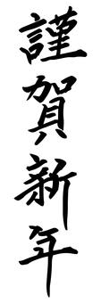 Shiga New Year