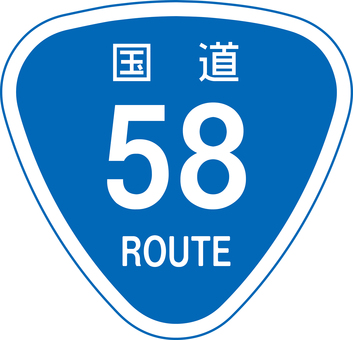 National Route 58