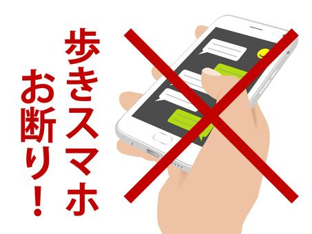 沒有步行智能手機2