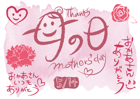 Text illustrations that can be used on Mother's Day