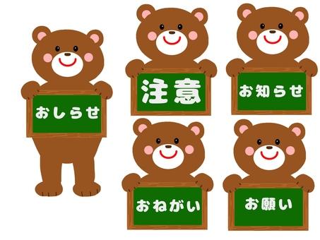 Announcement bear