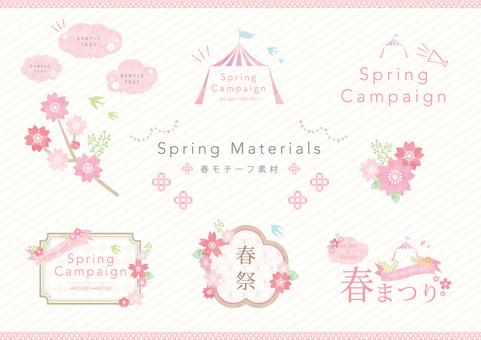 春水彩風素材1