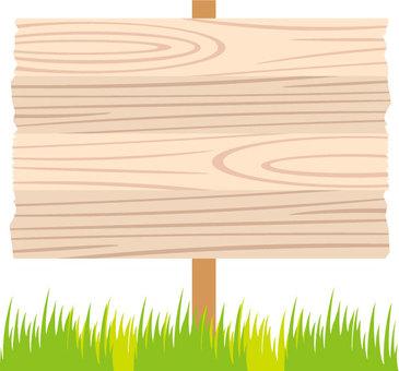 立て看板と草