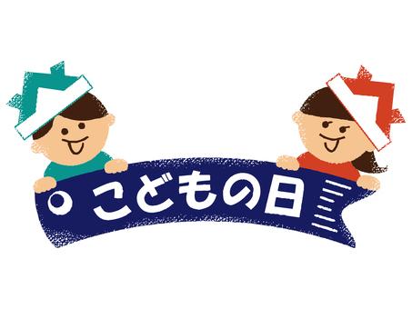 Children's Day Title