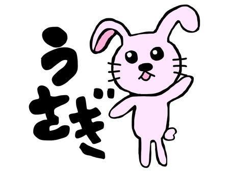 Usagi (with character)