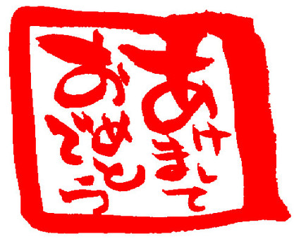 "Brush character ""Happy New Year Stamp"" Red"