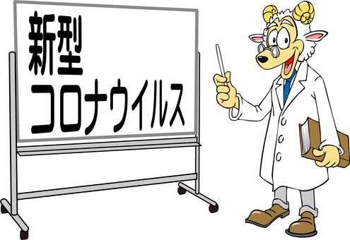 醫生解釋新的冠狀病毒