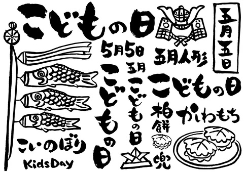 Hand drawn _ children's day set