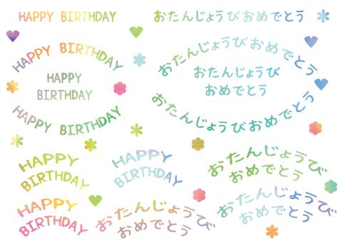 誕生日の文字