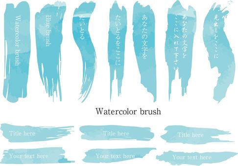 Blue brush material set