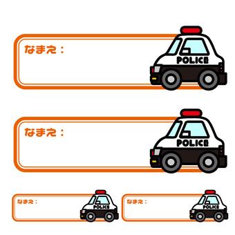 Seal (Vehicle: Police car)