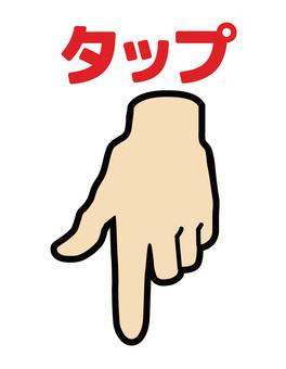 Hand, finger, tap 4