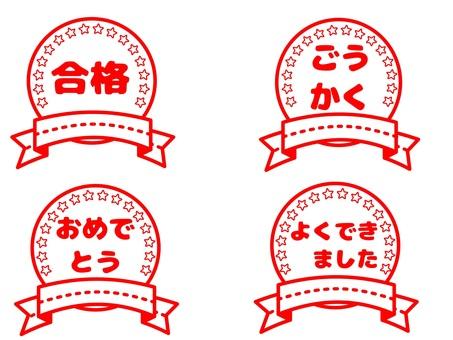School stamp