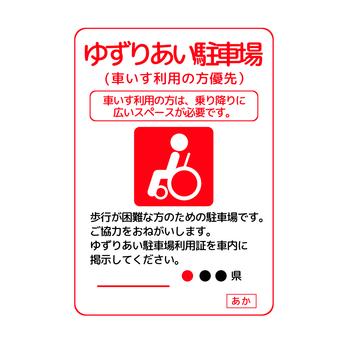 Yuzureai Parking Lot ARE