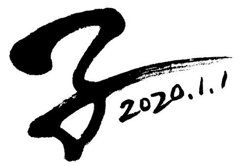 하위 2020.1.1