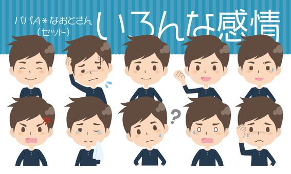 Papa A * Various emotions 【set】