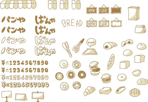 Set _ Bakery