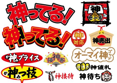 神ってる!流行語大賞のタイトル/POP