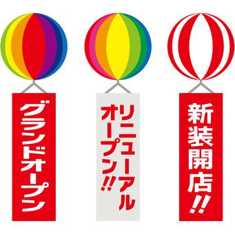 Advertisement balloon (Grand Open etc.)