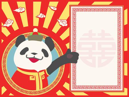 Message card - Panda 3