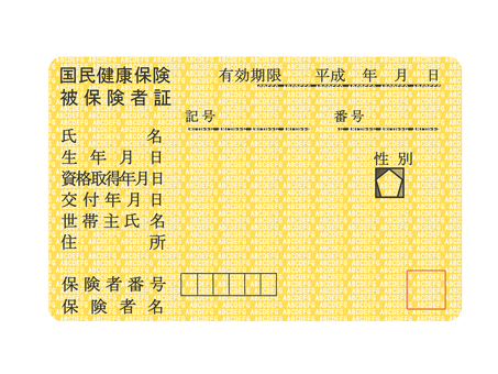 National Health Insurance Card 2