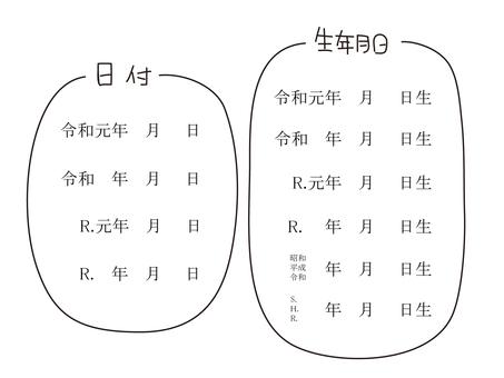 Dewa ☆ Date and date of birth