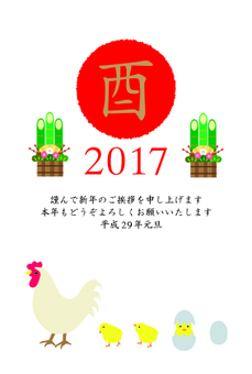 With chicken greeting card