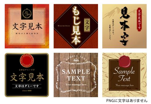 Japanese style Western style premium label