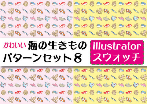 Cute sea creatures pattern set 08