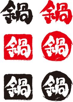鍋 墨文字