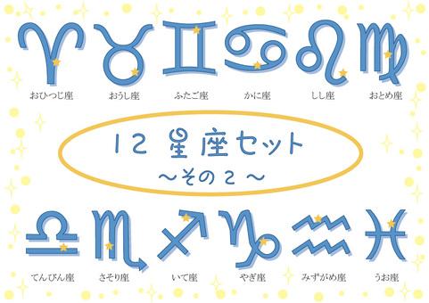 12 constellation set 2