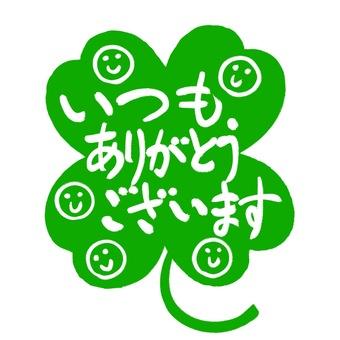 Always thank you Yotsuba smile