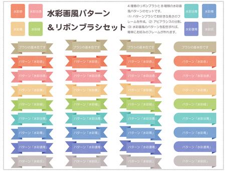 素材フレームリボン水彩筆ブラシセット