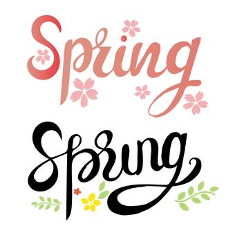 春天的書法