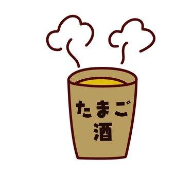 Tamago sake 1