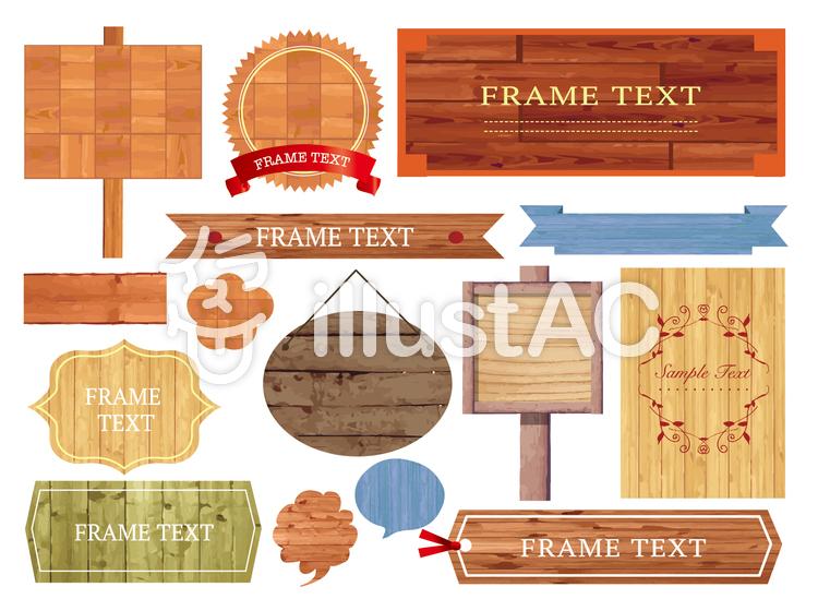 木の板素材のイラスト