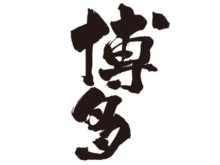 Hakata 2