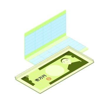 통장과 지폐